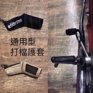日本RIDEZ 通用型 打檔桿護套 輕檔 美式 咖啡 重機 防滑 防磨 彈性 拉鍊 騎士 俐落 簡易
